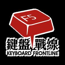 鍵盤戰線 Keyboard Frontline logo