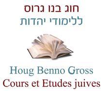 Hamakom - Houg Benno Gross logo