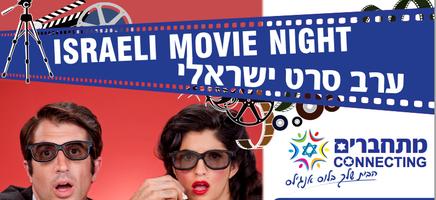 Israeli Movie Night | ערב סרט ישראלי | Sunday,...