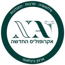 אקרופוליס החדשה כרמיאל logo