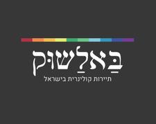 באלשוק  logo