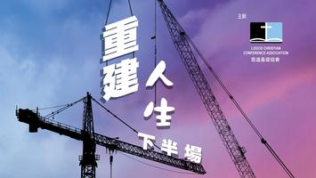 2017 Sydney Chinese Christian Bible Conference (2017年雪梨華人基督徒 培靈研經會)