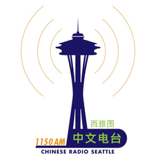 西雅图中文电台 logo