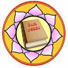 తెలుగు భాగవత ప్రచార సమితి, సింగపూర్ శాఖ logo