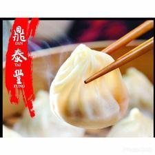 Din Tai Fung Restaurant logo