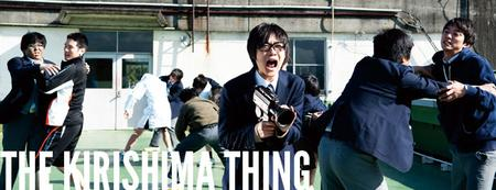 'The Kirishima Thing' (Raindance Film Festival:...