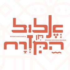 אלול מן המזרח logo