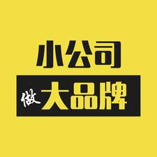 小公司做大品牌 logo