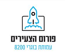 פורום הצעירים של עמותת בוגרי 8200 logo