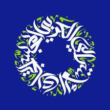 Australian Arab Business Council logo