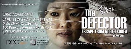 Documentary 'The Defector (탈북자)' Screening & Discussion