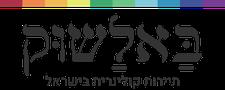 באלשוק -תיירות קולינרית בישראל logo