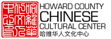 Howard County Chinese Cultural Center logo