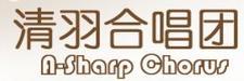 A-Sharp Chorus & Symphony Silicon Valley logo