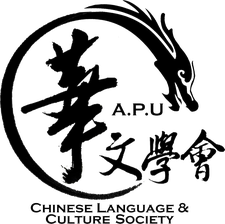 ASIA PACIFIC UNIVERSITY CHINESE LANGUAGE AND CULTURE SOCIETY (APU CLCS) logo