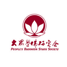 People's Buddhism Study Society logo