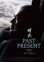 ASEAN Film Festival - PAST PRESENT 《 昨天 》