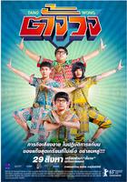 ASEAN Film Festival - TANG WONG