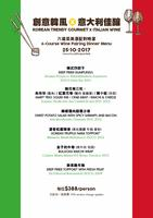KOREAN TRENDY GOURMET X ITALIAN ARTISAN WINES
