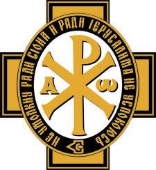 Kaiserliche Orthodoxe Palästina-Gesellschaft e.V., Darmstadt logo