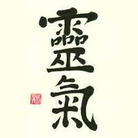 Curso Shoden (Nivel Inicial) de Jikiden Usui Reiki...