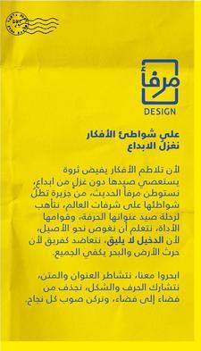 مرفأ ديزاين logo