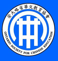 Ontario Soceity for Chinese Education logo