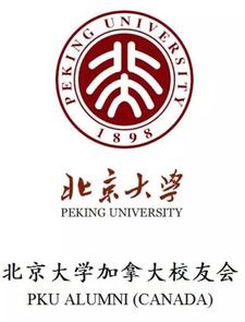 北京大学加拿大校友会 logo
