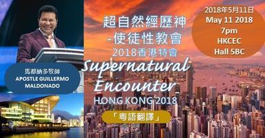 (11MAY2018)超自然經歷神-使徒性教會特會 2018香港特會 Supernatural...