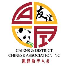 Cairns and District Chinese Association Inc. logo