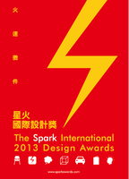 Spark Design Awards 7th Annual Celebration
