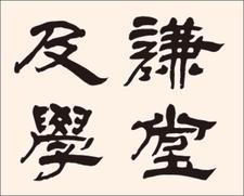 多伦多及谦学堂 logo