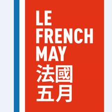 法國五月藝術節 Le French May Arts Festival logo
