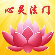 Oriental Radio Practice Centre Ltd 新加坡心灵法门共修会 logo