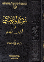 Usool al-Fiqh