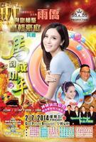 Ava Yu Kiu Dinner Concert 雨僑與你相聚皇朝豪庭晚餐音樂會