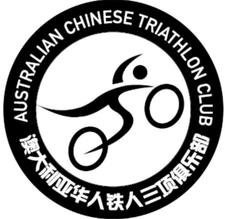 Australian Chinese Triathlon Club logo
