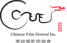 CHINESE FILM FESTIVAL INCORPORATED logo