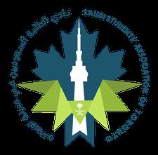 Saudi Students Association of Toronto logo