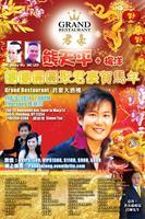 Panda Xiong Dinner Concert 熊天平+楊洋 團團圓圓聚君豪晚餐音樂會