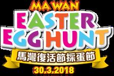 Ma Wan Easter Egg Hunt Organising Committee logo