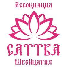 """Ассоциация """"Саттва"""", Швейцария (Sattva Suisse Association) logo"""