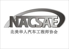 北美华人汽车工程师协会2018年度理事会 NACSAE Council Meeting
