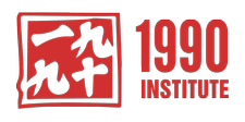The 1990 Institute logo
