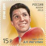 Sochi 2014, Olympic Stamps