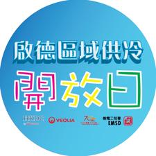 香港區域供冷 + 機電工程署 logo