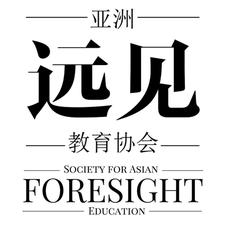 亚洲远见教育协会 Society for Asian Foresight Education (SAFE) logo