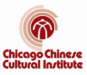 芝加哥中国文化院 Chicago Chinese Cultural Institute, Inc.  logo