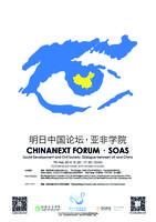ChinaNext Forum --SOAS