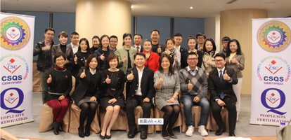 Shenzhen CRE & CSQS Roundtable 31st July, 2018